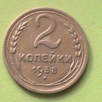 2 Копейки 1938 г СССР