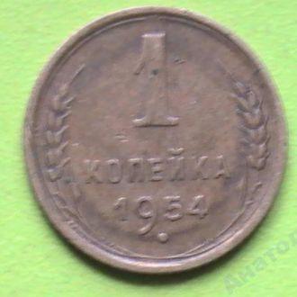 1 Копейка 1954 г СССР 1 Копійка 1954 р СРСР