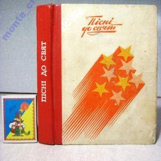 Пiснi до свят. Песни к праздникам. 2-е изд. 1978г