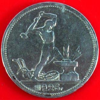 50 КОПЕЕК 1926 г. ПОЛТИННИК П Л СЕРЕБРО СССР 9,93г