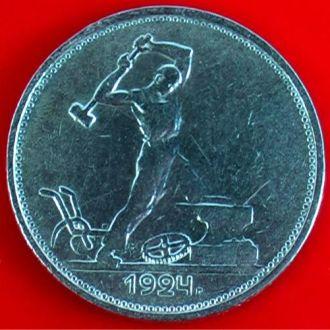 50 КОПЕЕК 1924 г. ПОЛТИННИК Т Р СЕРЕБРО СССР 9,94г