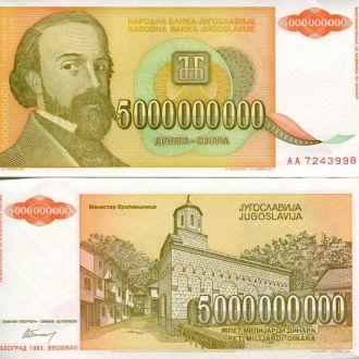 Югославия 5.000000000 1993 UNC пресс