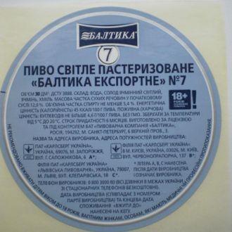 """Этикетка  кеговая Балтика-7 """"Славутич"""""""