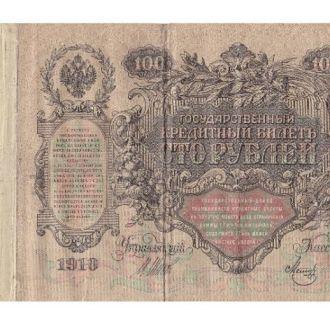 100 РУБЛЕЙ 1910 048604