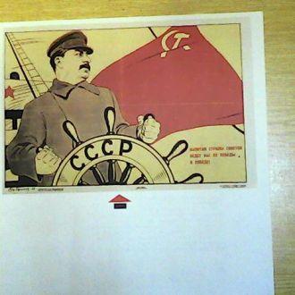 плакат худ.Ефимов(капитан страны советов) 1933г