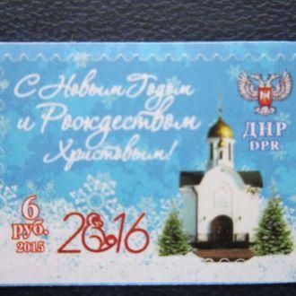 марка Донецк С Новым Годом! 2015
