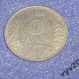 Узбекистан-1994 г.-5 тийин