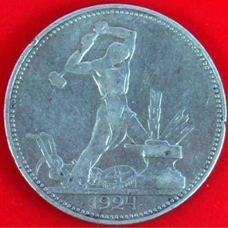 50 КОПЕЕК 1924 г. ПОЛТИННИК П Л СЕРЕБРО СССР 9,91г