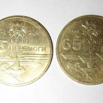 1 гривна 2010 г. 65 лет Победы. 2 шт. 2 вар. гурта