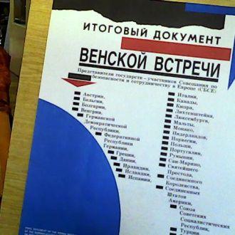 плакат худ.Аввакумов(итоговый документ) 1990г