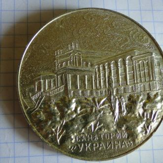 Медаль настольная санаторий Украина