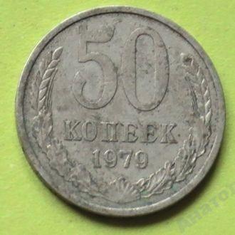 50 Копеек 1979 г СССР 50 Копійок 1979 р СРСР