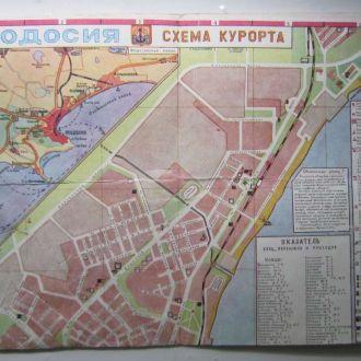 Карта план города  Феодосия 30:40 см. времён СССР
