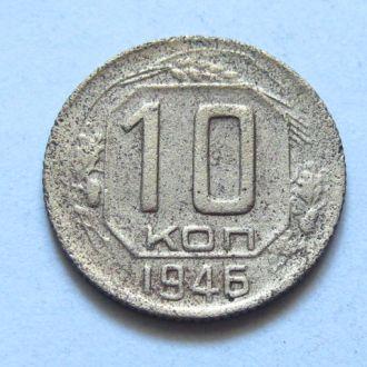 СССР_ 10 копеек 1946 года