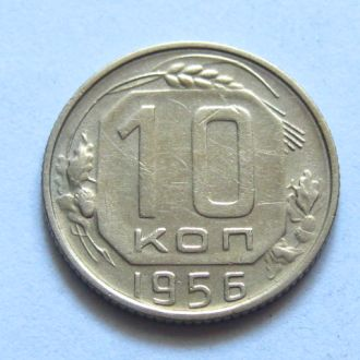 СССР_ 10 копеек 1956 года