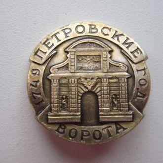 Значок  Петровские ворота