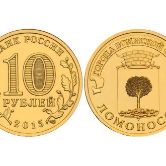 Россия 10 рублей 2015 ГВС ЛОМОНОСОВ