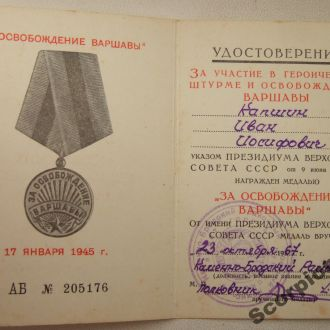 За освобождение Варшавы 1967 г.вручения. Капшин И. И.