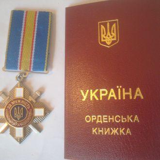Орден За Мужество с доком