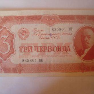 3 червонца 1937 ПИ
