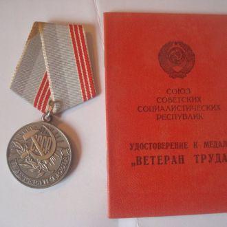 Медаль Ветеран труда с доком