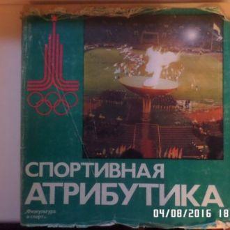Спортивная атрибутика 1976 г