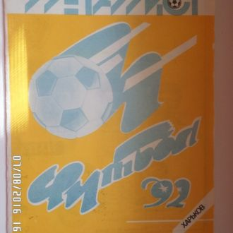 программа сезона Металлист Харьков 1992 г