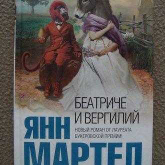 """Янн Мартел """"Беатриче и Вергилий""""."""