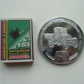 Медаль Автомобильная Промышленность СССР 60 Лет