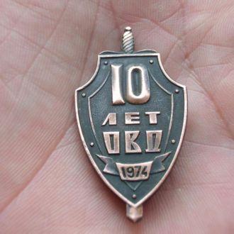 Знак Ромб 10 лет ОВД 1974  УВД МВД КГБ СССР