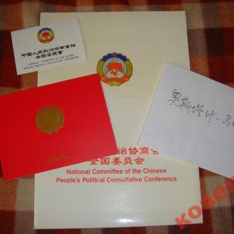 Раритеты Народного Конс.Комитета Китая