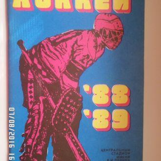 справочник Хоккей 1988-1989 г Москва Лужники