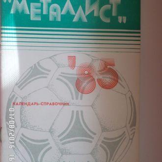 справочник Футбол 1985 г  Харьков