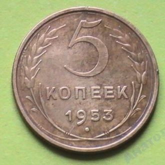 5 Копеек 1953 г СССР 5 Копійок 1953 р СРСР