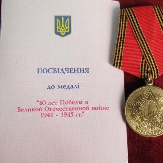 Медаль 60 лет Победы в ВОВ + документ