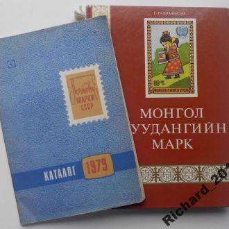 Каталог марок (Монголия) и 79г СССР