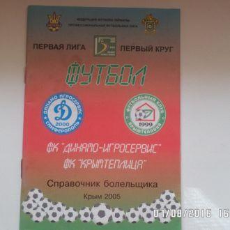 справочник Футбол 2005 г Крымтеплица Симферополь