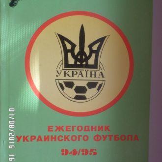 Ежегодник украинского футбола 1994-1995 г