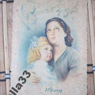 Открытка Мама и дочь