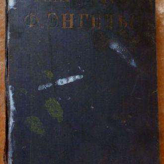 К.Маркс и Ф.Энгельс. Сочинения. т.8. 1930