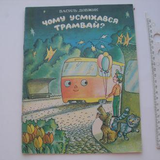 Василь Довжик Чому усміхався трамвай?
