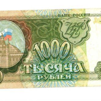 1000 рублей 1993 год Россия