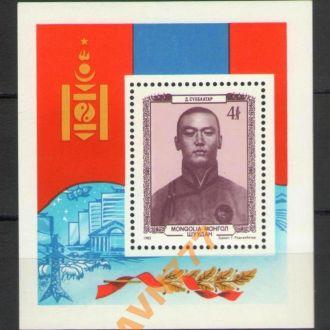 Монголия 1983 Личности Дамдин Сухэ-Батор блок **