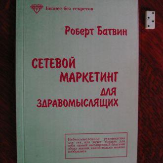 Р.Батвин СЕТЕВОЙ МАРКЕТИНГ ДЛЯ ЗДРАВОМЫСЛЯЩИХ