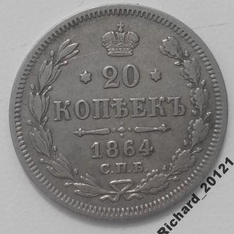 20 копеек 1864 год
