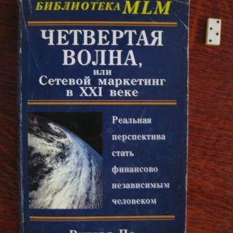 ЧЕТВЕРТАЯ ВОЛНА ИЛИ СЕТЕВОЙ МАРКЕТИНГ В 21 ВЕКЕ