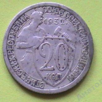 20 Копеек 1932 г СССР