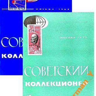 Сборник - Советский коллекционер №№ 1- 28 - на CD