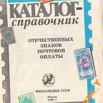 Отечественные знаки почтовой оплаты т.1,2 - на CD