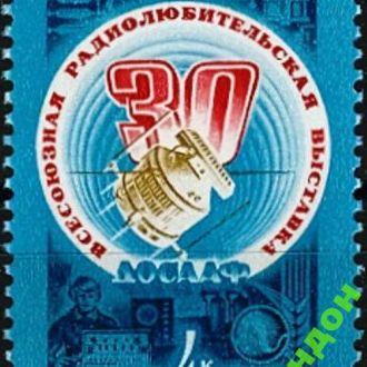 СССР 1981 радио выставка космос ДОСААФ ** м